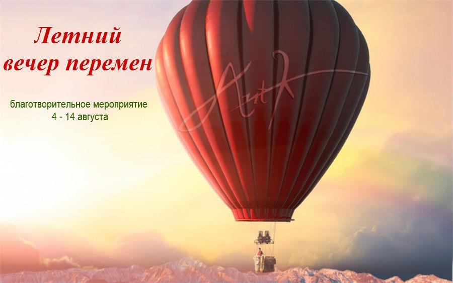 Vozdushnyy-shar1